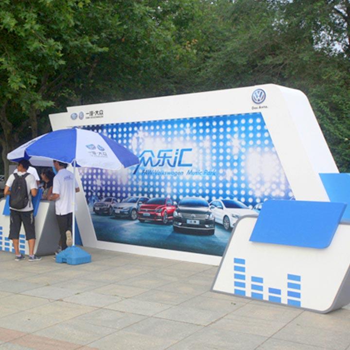 FAW-Volkswagen-Road-Show-Music-Park-7-cities-5